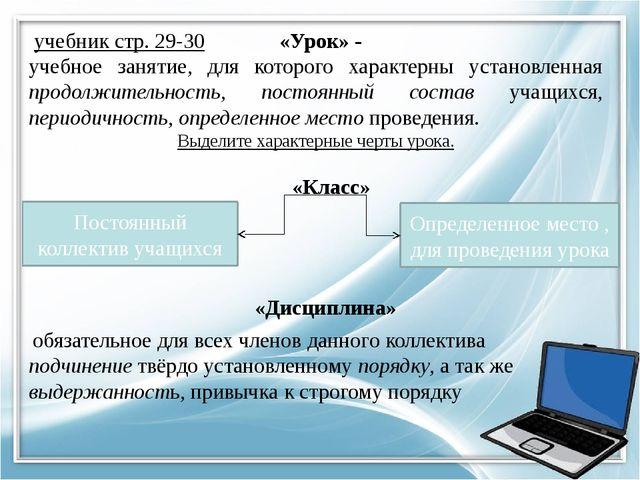 учебник стр. 29-30 «Урок» - учебное занятие, для которого характерны установ...