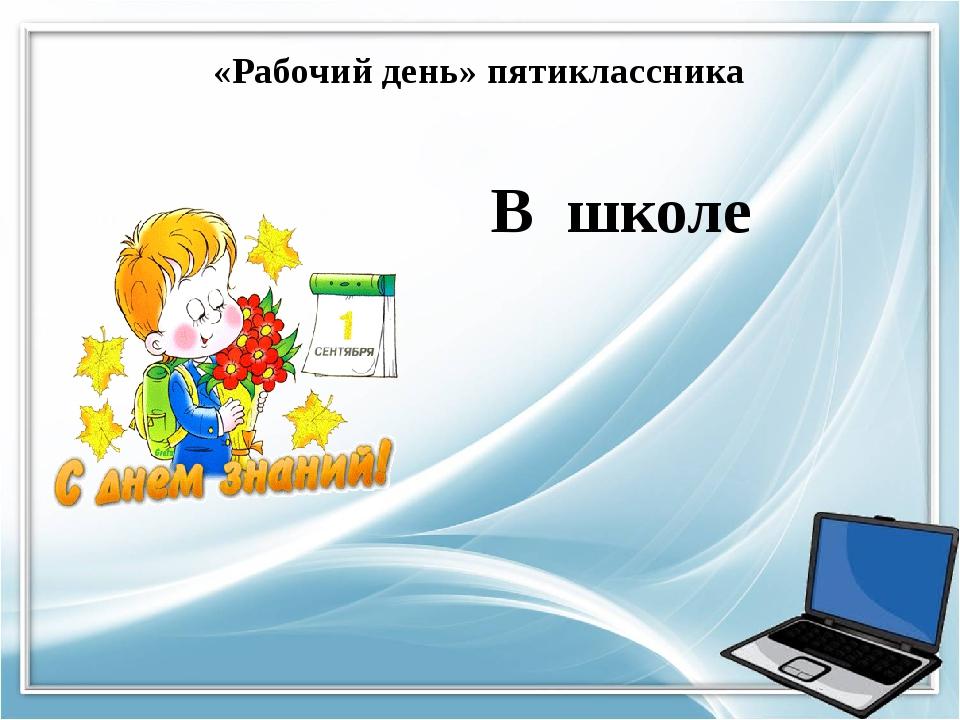 В школе «Рабочий день» пятиклассника