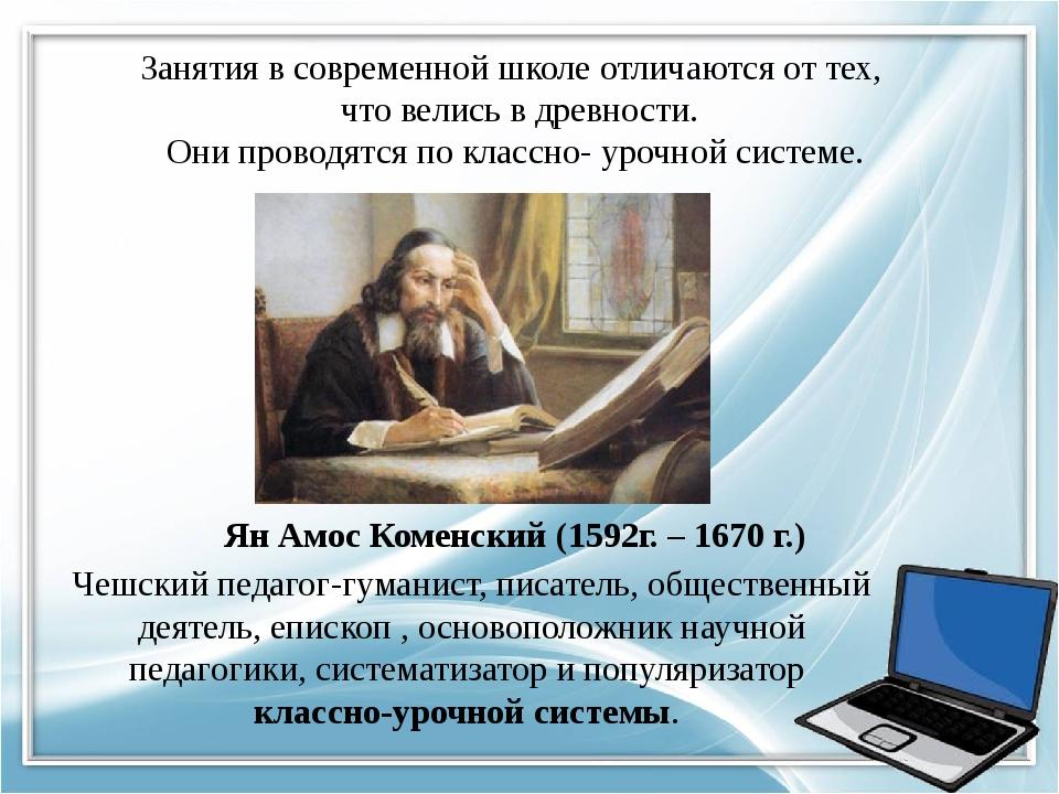 Чешский педагог-гуманист, писатель, общественный деятель, епископ , основопол...