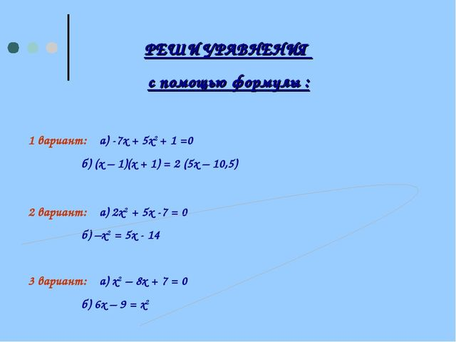 РЕШИ УРАВНЕНИЯ с помощью формулы : 1 вариант: а) -7х + 5х2 + 1 =0 б) (х – 1)(...