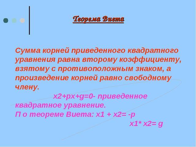 Теорема Виета Сумма корней приведенного квадратного уравнения равна второму к...