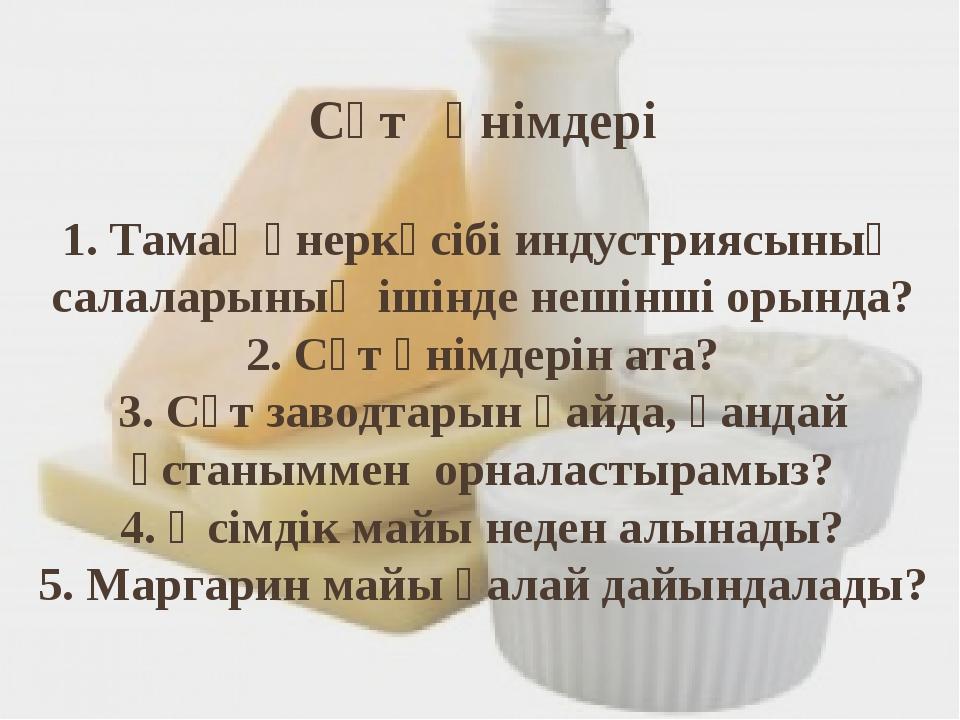 Балық өнеркәсібі 1. Балық өнеркәсіптері Қазақстанның қай қалаларында орналас...