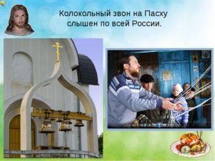 Колокольный звон на Пасху слышен по всей России.