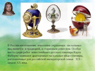 В России изготовление изысканно украшеных пасхальных яиц является и традицией
