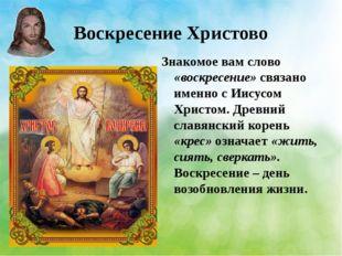 Воскресение Христово Знакомое вам слово «воскресение» связано именно с Иисусо