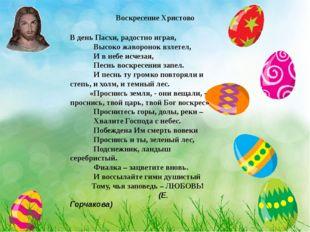 В день Пасхи, радостно играя, Высоко жаворонок взлетел, И в небе исчезая, Пе