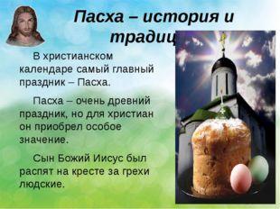 Пасха – история и традиции В христианском календаре самый главный праздник –