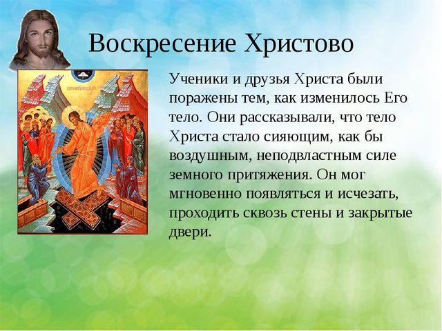 Воскресение Христово Ученики и друзья Христа были поражены тем, как изменилос...