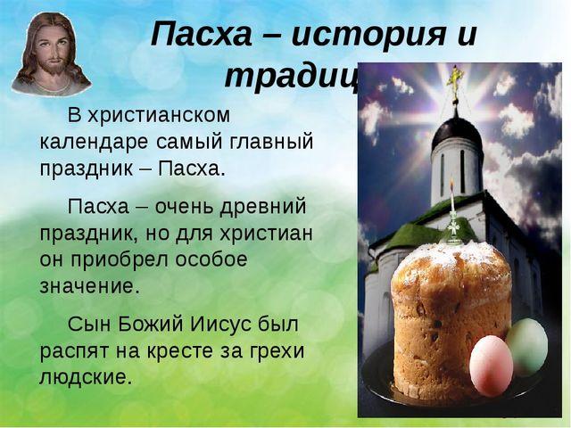 Пасха – история и традиции В христианском календаре самый главный праздник –...