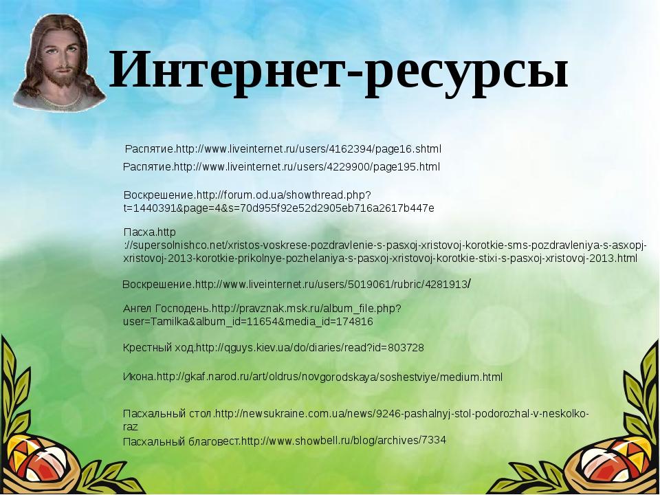 Распятие.http://www.liveinternet.ru/users/4229900/page195.html Распятие.http:...