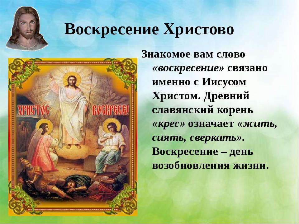 Воскресение Христово Знакомое вам слово «воскресение» связано именно с Иисусо...