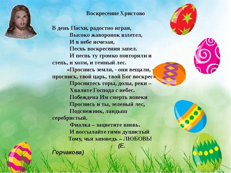 В день Пасхи, радостно играя, Высоко жаворонок взлетел, И в небе исчезая, Пе...