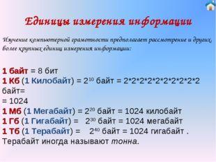 Единицы измерения информации Изучение компьютерной грамотности предполагает р