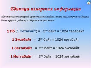 Единицы измерения информации 1 Пб (1 Петабайт) = 250 байт = 1024 терабайт 1