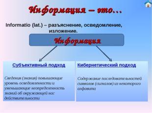 Информация – это… Informatio (lat.) – разъяснение, осведомление, изложение. С