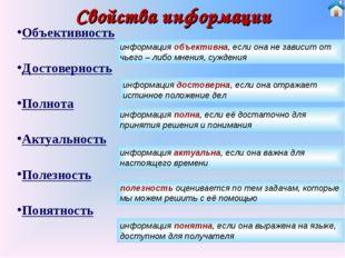 Свойства информации информация объективна, если она не зависит от чьего – либ