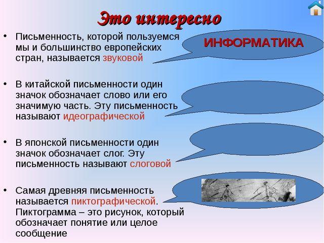 Это интересно Письменность, которой пользуемся мы и большинство европейских с...