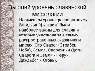Высший уровень славянской мифологии На высшем уровне располагались Боги, чьи