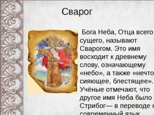 Сварог Бога Неба, Отца всего сущего, называют Сварогом. Это имя восходит к др