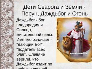 Дети Сварога и Земли - Перун, Даждьбог и Огонь Даждьбог - бог плодородия и Со
