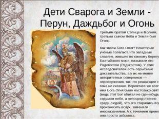 Дети Сварога и Земли - Перун, Даждьбог и Огонь Третьим братом Солнца и Молнии