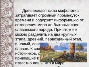 Древнеславянская мифология затрагивает огромный промежуток времени и содержит