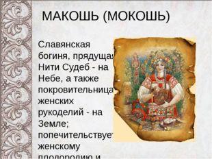 МАКОШЬ (МОКОШЬ) Славянская богиня, прядущая Нити Судеб - на Небе, а также пок