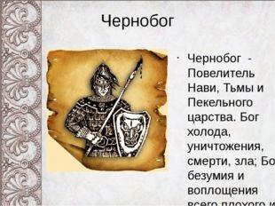 Чернобог Чернобог - Повелитель Нави, Тьмы и Пекельного царства. Бог холода, у
