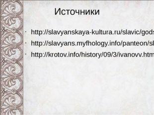 Источники http://slavyanskaya-kultura.ru/slavic/gods/mify-drevnih-slavjan.htm
