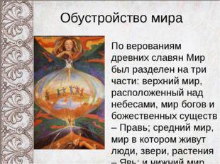 Обустройство мира По верованиям древних славян Мир был разделен на три части: