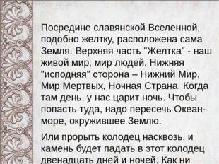 Посредине славянской Вселенной, подобно желтку, расположена сама Земля. Верхн