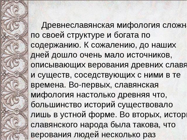 Древнеславянская мифология сложна по своей структуре и богата по содержанию....