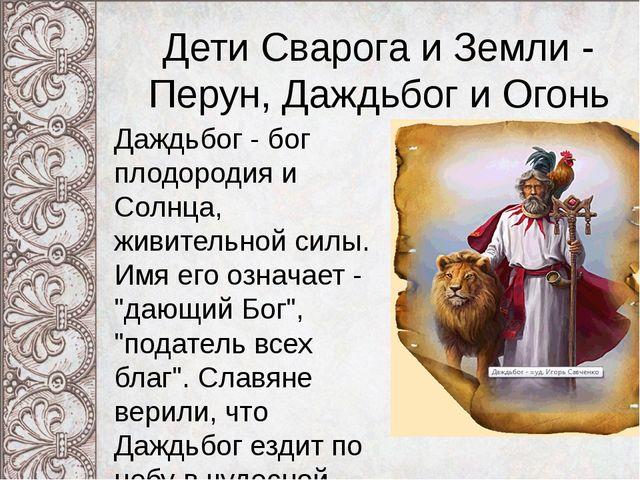Дети Сварога и Земли - Перун, Даждьбог и Огонь Даждьбог - бог плодородия и Со...