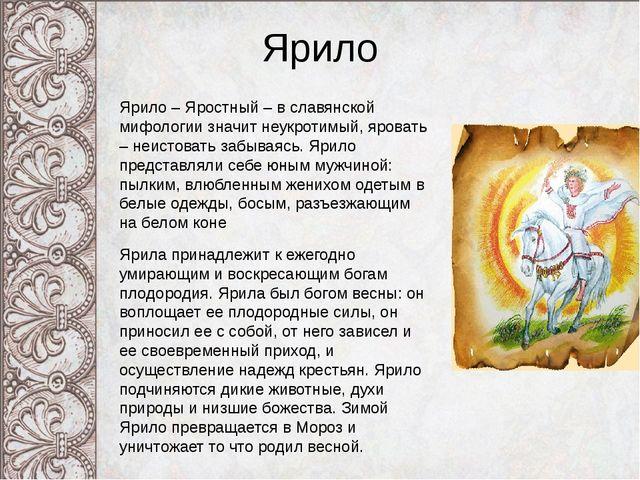 Ярило Ярило – Яростный – в славянской мифологии значит неукротимый, яровать –...