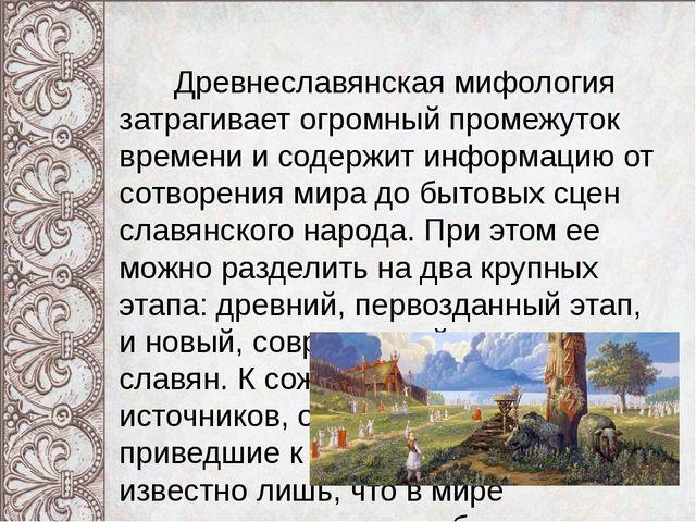 Древнеславянская мифология затрагивает огромный промежуток времени и содержит...