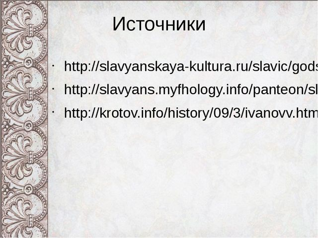 Источники http://slavyanskaya-kultura.ru/slavic/gods/mify-drevnih-slavjan.htm...