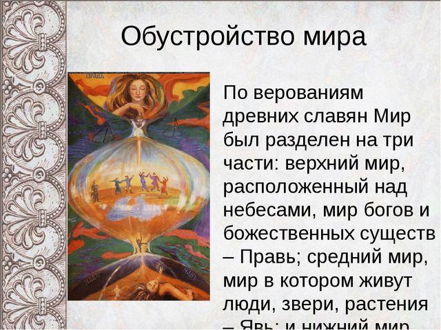 Обустройство мира По верованиям древних славян Мир был разделен на три части:...