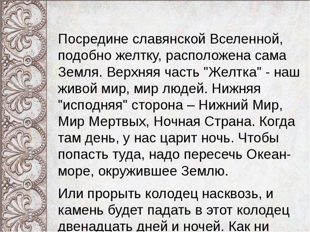 Посредине славянской Вселенной, подобно желтку, расположена сама Земля. Верхн...