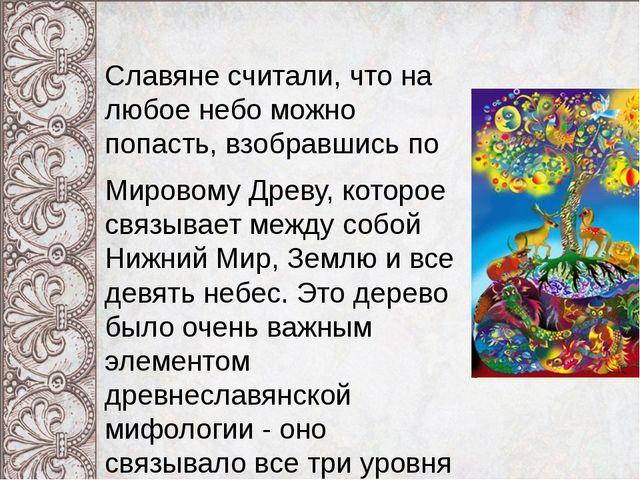 Славяне считали, что на любое небо можно попасть, взобравшись по Мировому Дре...