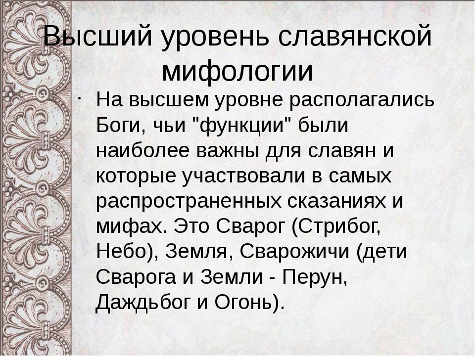 Высший уровень славянской мифологии На высшем уровне располагались Боги, чьи...