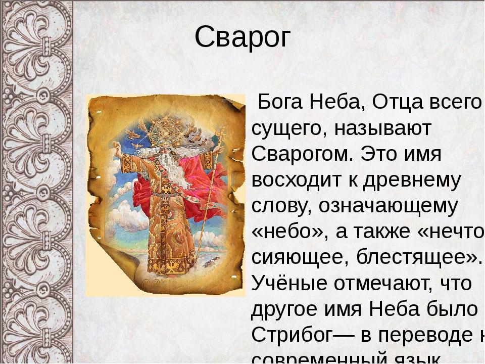 Сварог Бога Неба, Отца всего сущего, называют Сварогом. Это имя восходит к др...
