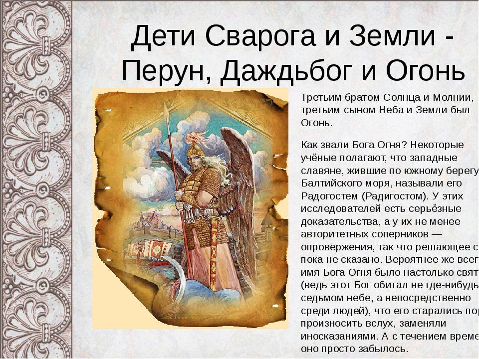 Дети Сварога и Земли - Перун, Даждьбог и Огонь Третьим братом Солнца и Молнии...