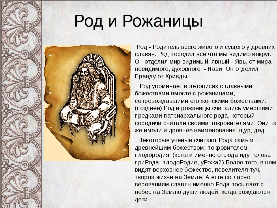 Род и Рожаницы Род - Родитель всего живого и сущего у древних славян. Род пор...