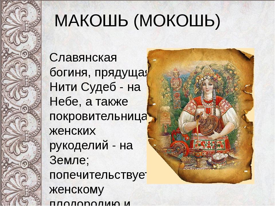МАКОШЬ (МОКОШЬ) Славянская богиня, прядущая Нити Судеб - на Небе, а также пок...