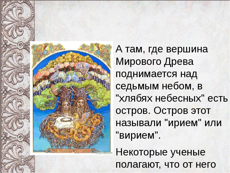 """А там, где вершина Мирового Древа поднимается над седьмым небом, в """"хлябях не..."""