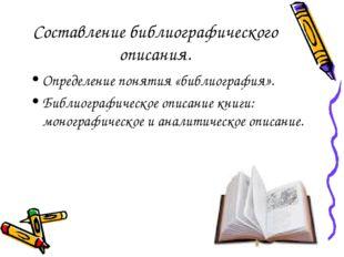 Составление библиографического описания. Определение понятия «библиография».