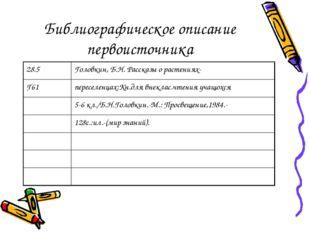 Библиографическое описание первоисточника 28.5Головкин, Б.Н. Рассказы о раст