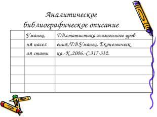 Аналитическое библиографическое описание Уманец,Т.В.статистика жизненного у