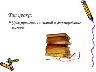 Тип урока: Урок применения знаний и формирование умений