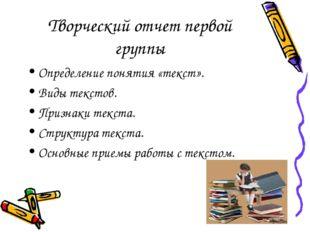 Творческий отчет первой группы Определение понятия «текст». Виды текстов. При
